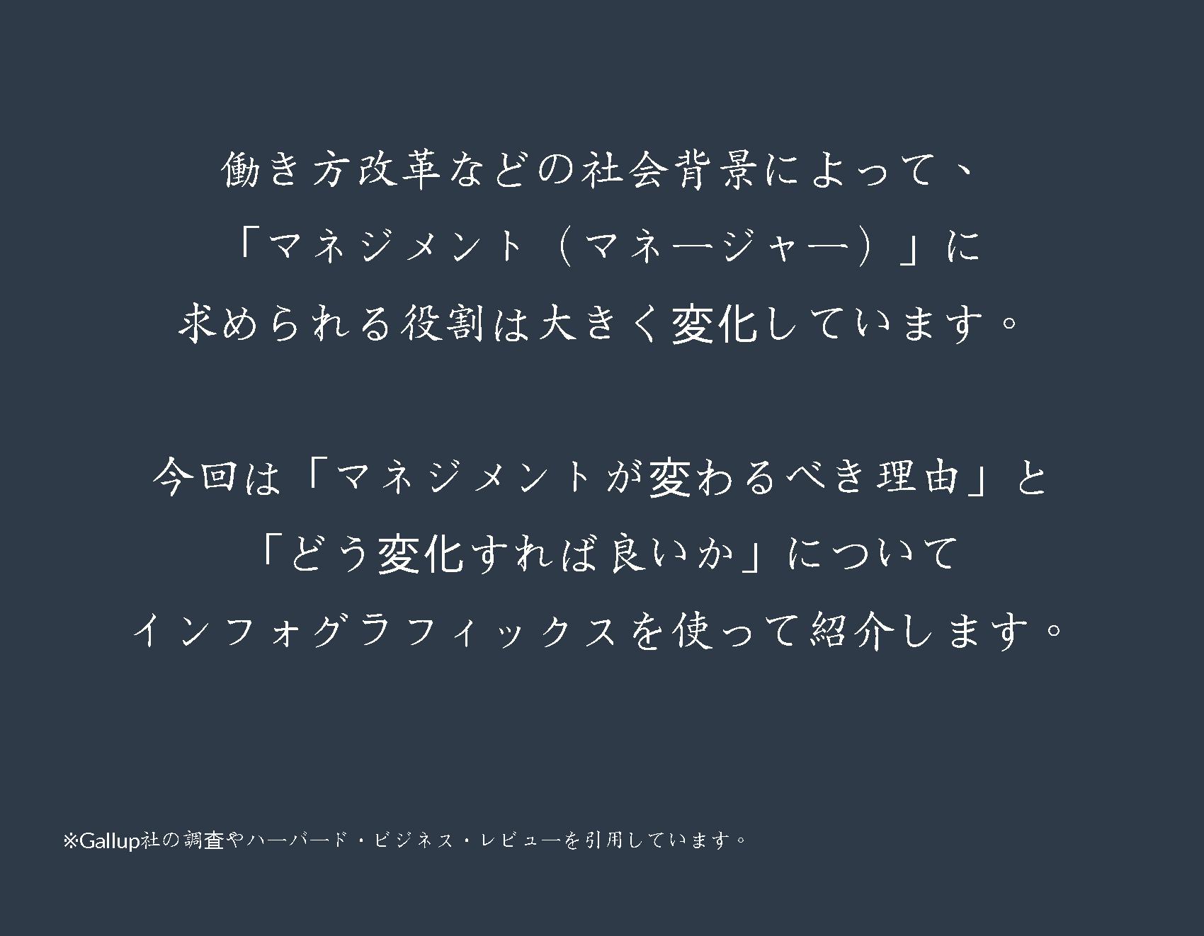 マネジメントショック_ページ_02