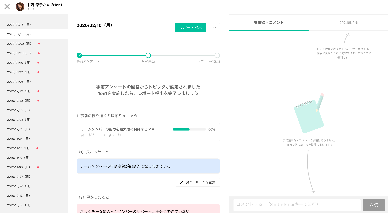 1on1シート_new