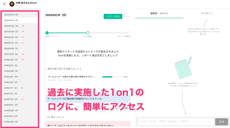 1on1シート_new_過去ログ