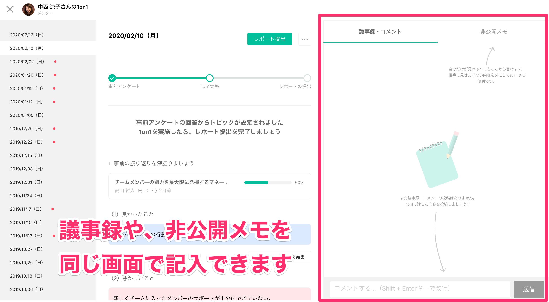 1on1シート_new_非公開メモ
