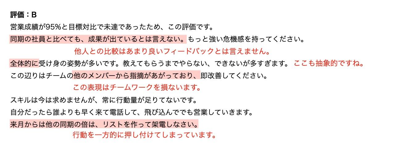 _3_悪い例3