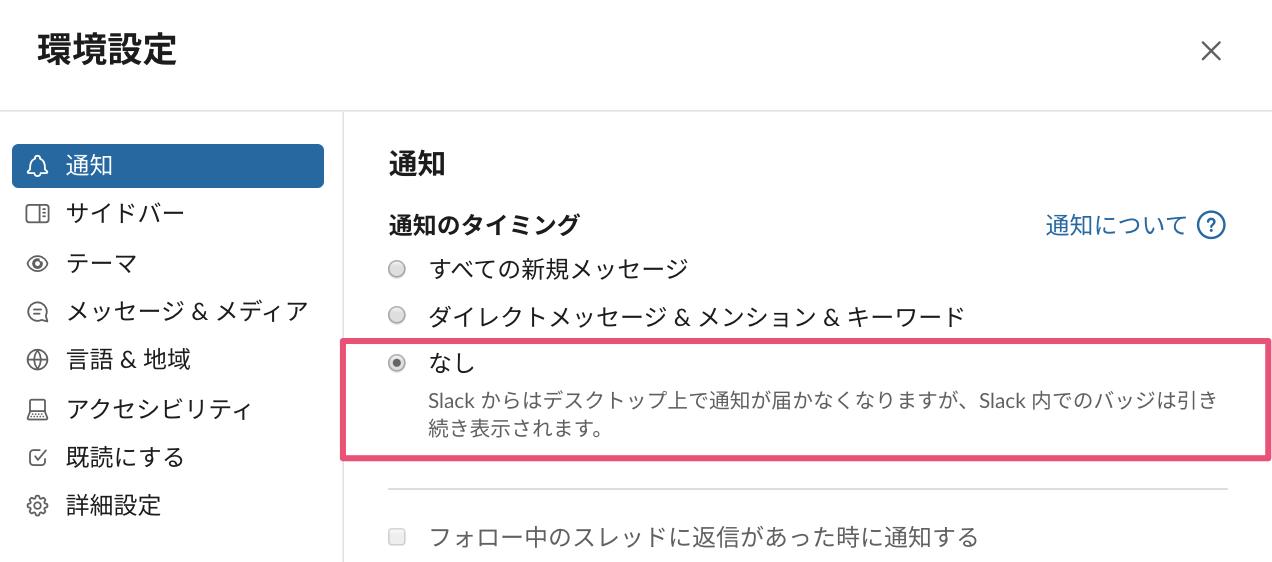slack_通知