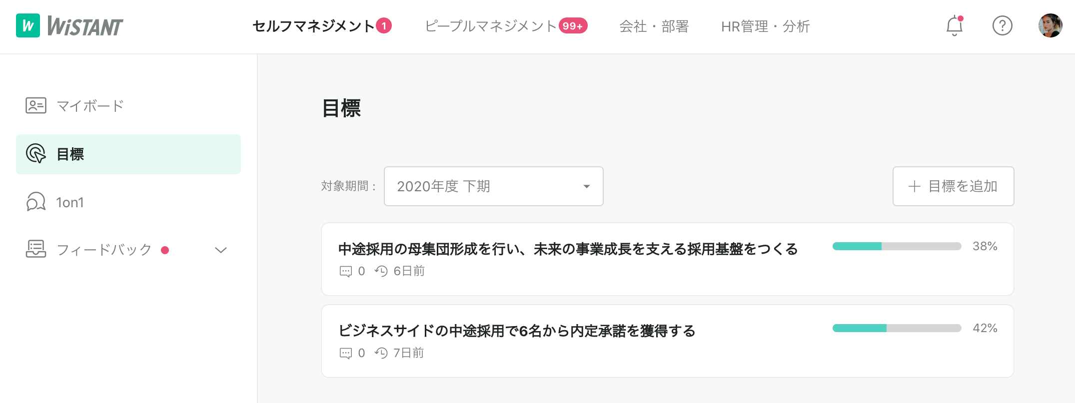 wistant_目標-1