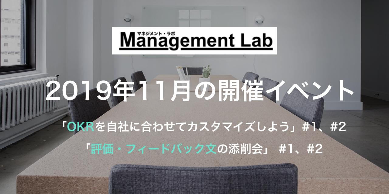 【経営者・人事向け】OKRやフィードバックに関する少人数イベント開催のお知らせ【2019年11月】