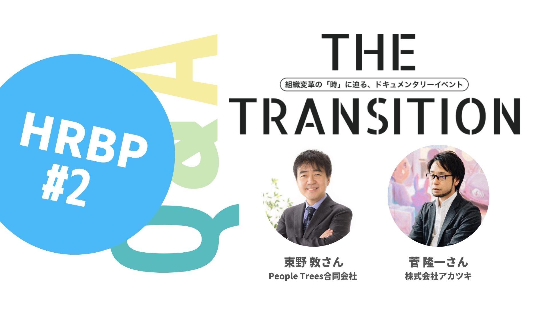 【Q&A・4選】HRBPに求められるスキルは?【THE TRANSITION「HRBP」#2】