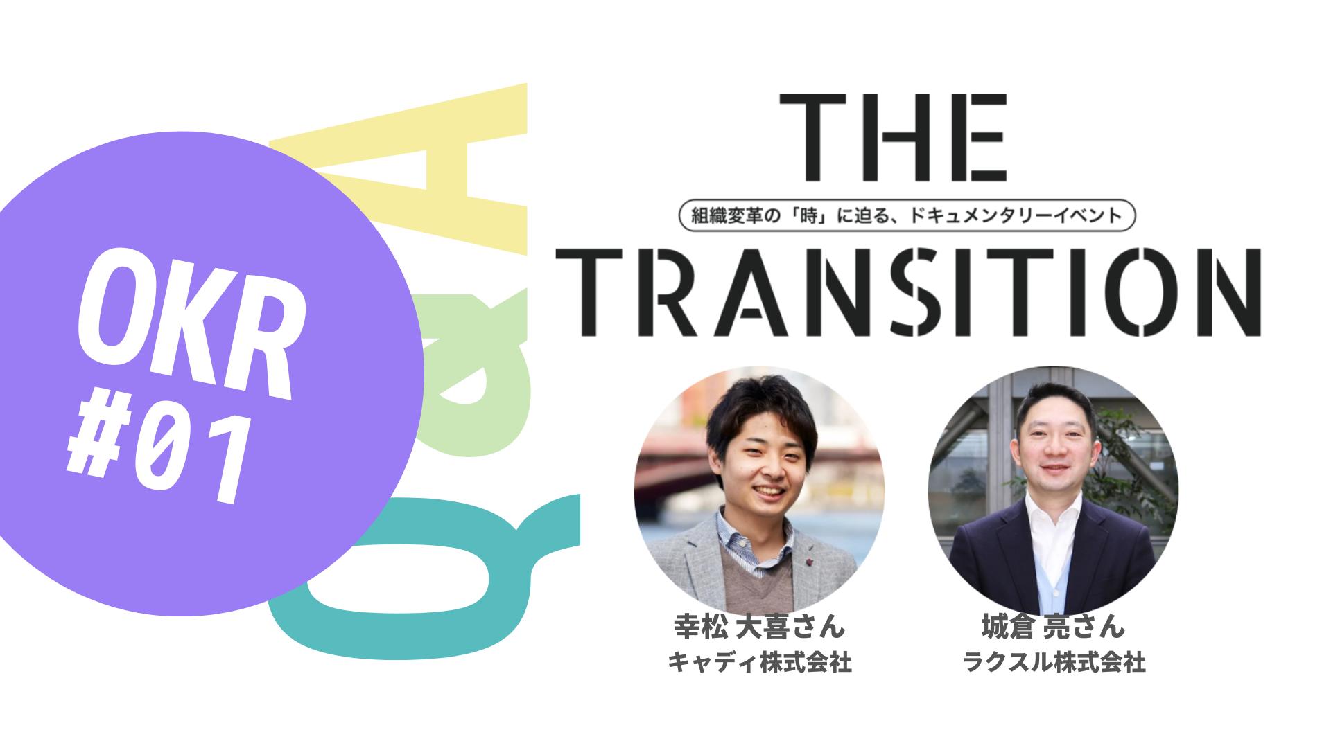 【Q&A・11選】「OKR」の導入・管理のコツは?【THE TRANSITION「OKR」#01】