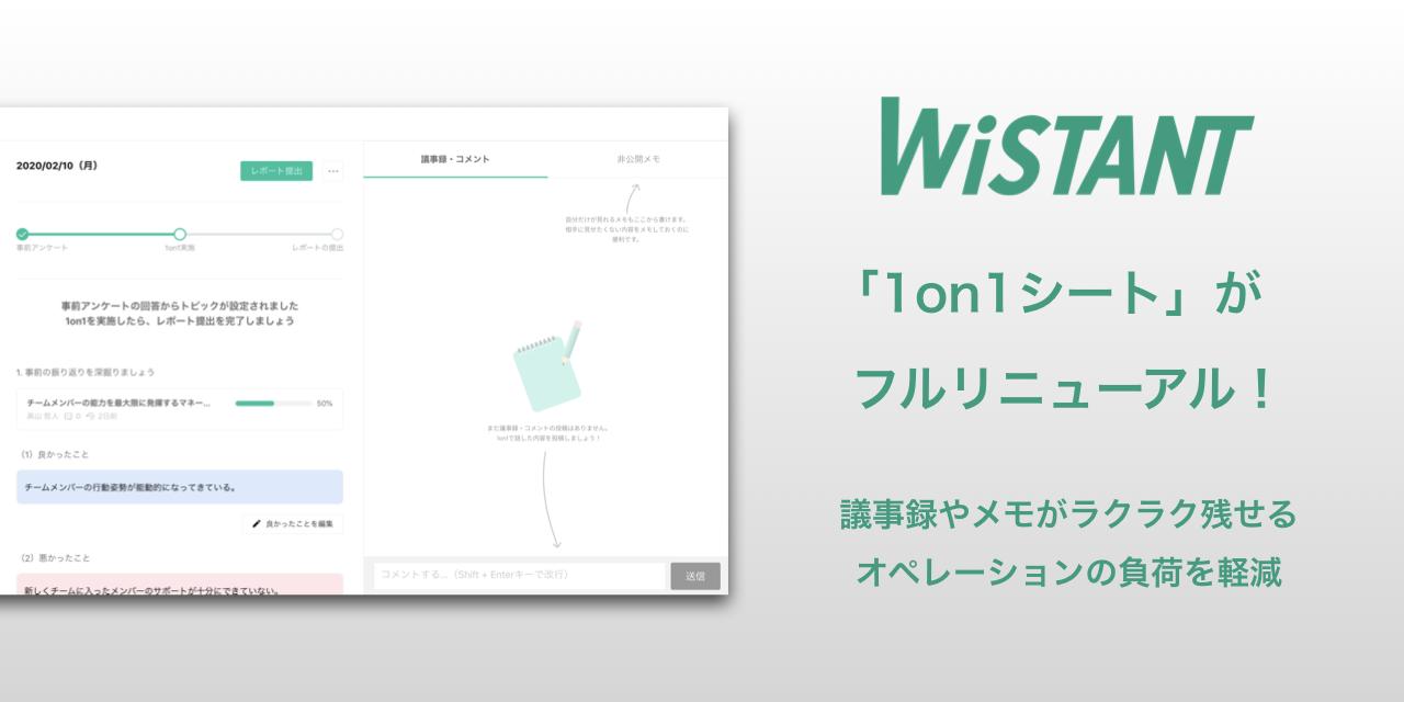 【リニューアル】1on1機能がさらに便利に!「1on1シート」が新しくなりました