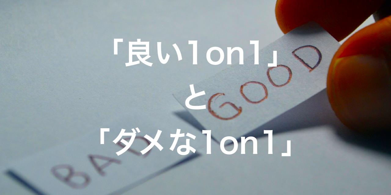メンターとメンティの「NG行動」を解説!「良い1on1」と「ダメな1on1」の違いを知ろう。