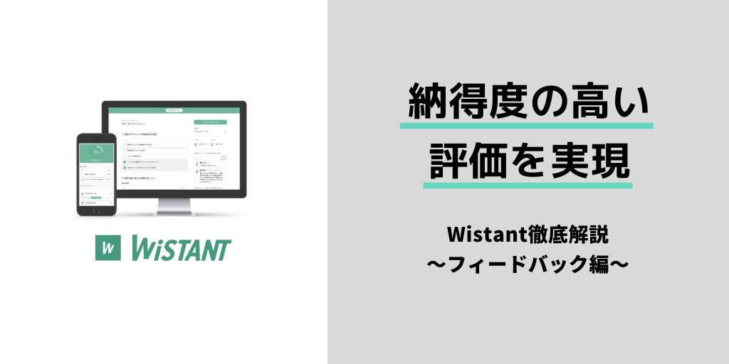 評価の納得度をどう高める?「Wistant」のフィードバック機能を使って実践!