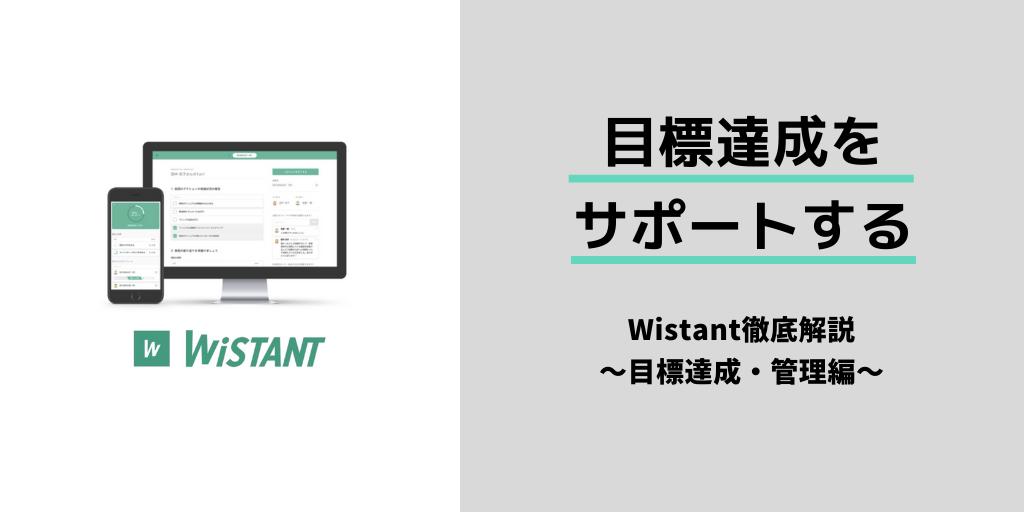 目標達成に向かい、メンバーが自律的に動き出す!「Wistant」を使った目標管理の方法
