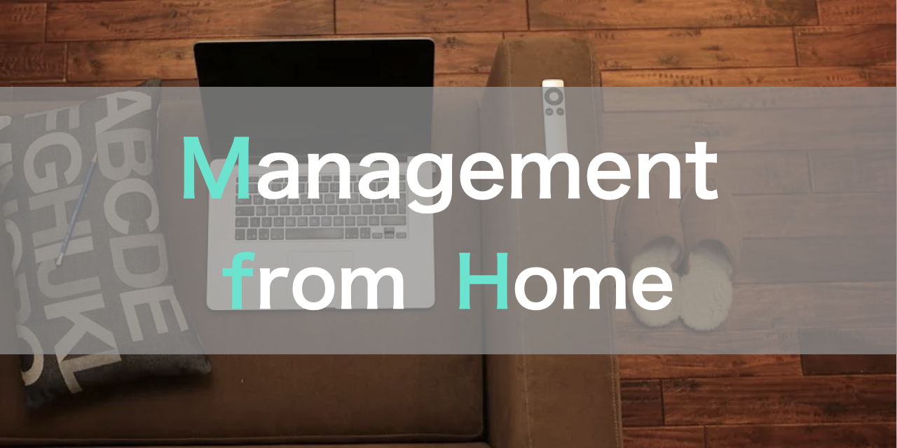 いま必要なのは「MFH:Managemet from Home」リモートワークのマネジメントTips【7選】